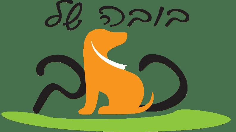 לוגו בובה של כלב
